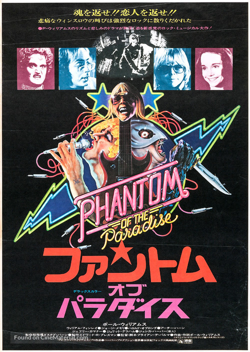 Phantom of the Paradise - Japanese Movie Poster