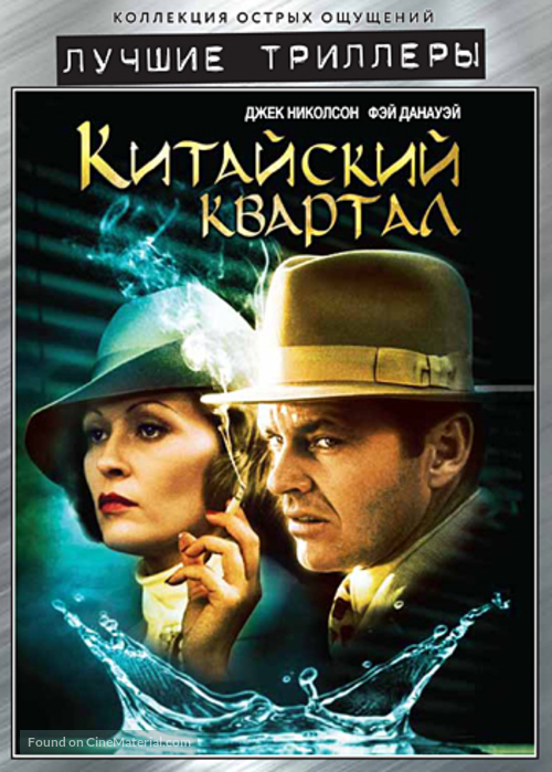 Chinatown - Russian DVD movie cover