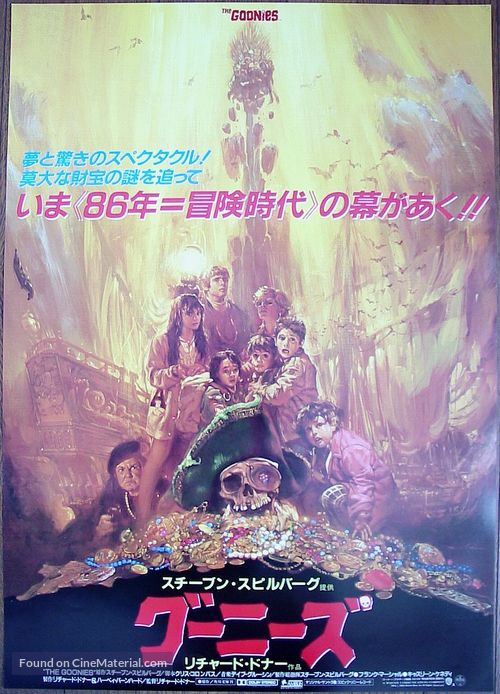 The Goonies - Japanese Movie Poster