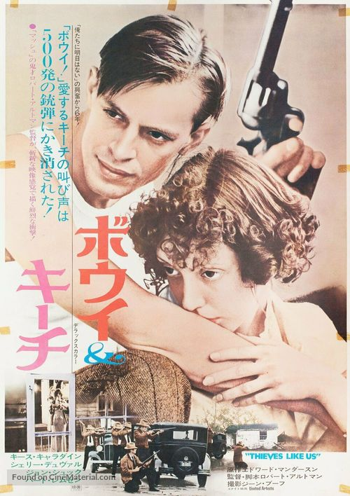 Thieves Like Us - Japanese Movie Poster