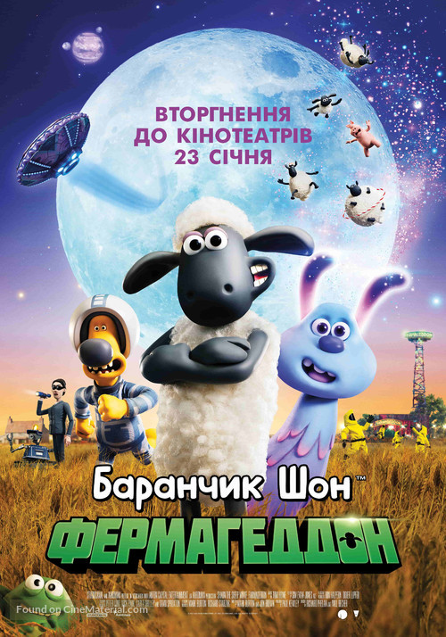 A Shaun the Sheep Movie: Farmageddon - Ukrainian Movie Poster