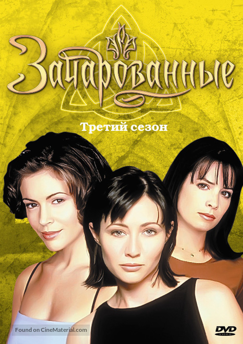 """""""Charmed"""" - Russian DVD movie cover"""