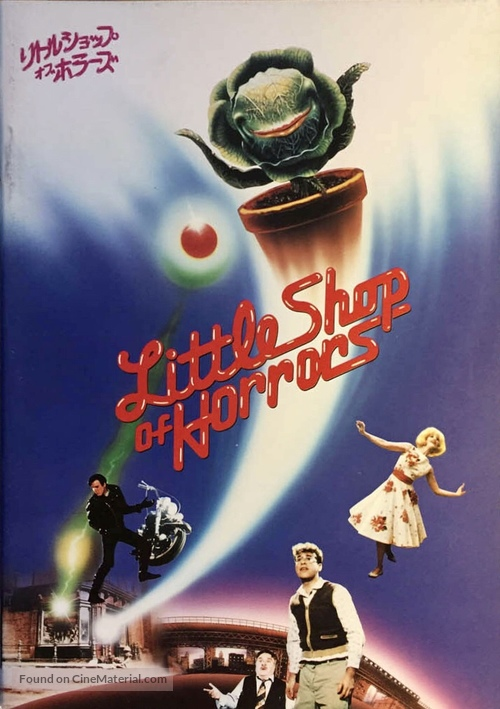 Little Shop of Horrors - Japanese Movie Poster