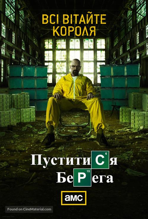 """Breaking Bad"" - Ukrainian Movie Poster"