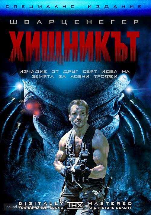 Predator - Bulgarian DVD movie cover