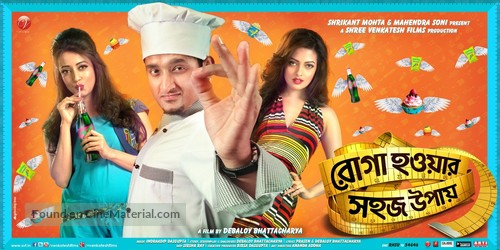 Roga Howar Sohoj Upay - Indian Movie Poster