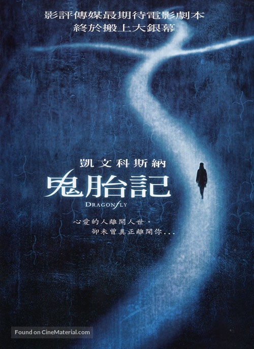 Dragonfly - Chinese Movie Poster