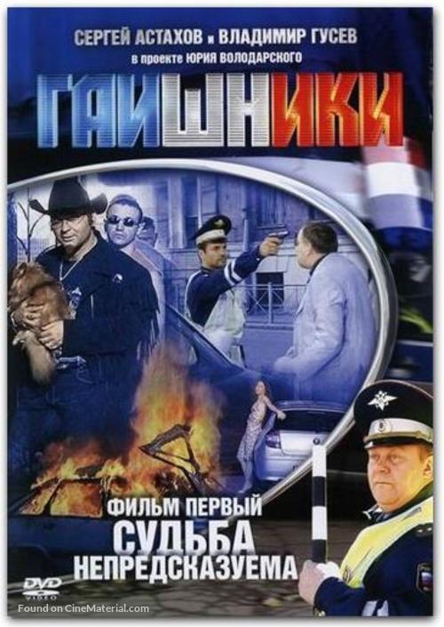 """Gaishniki"" - Russian Movie Cover"