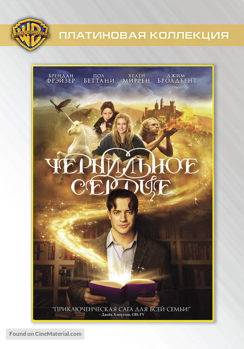 Inkheart - Russian DVD movie cover