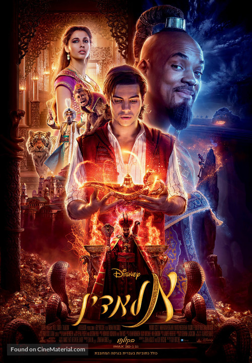 Aladdin - Israeli Movie Poster