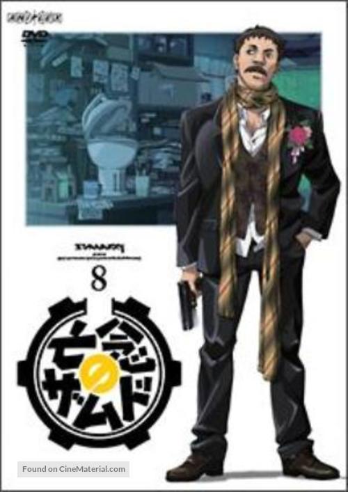 """Xam'd: Lost Memories"" - Japanese Movie Cover"