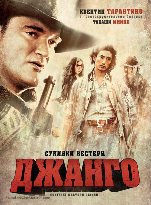 Sukiyaki Western Django - Russian DVD movie cover