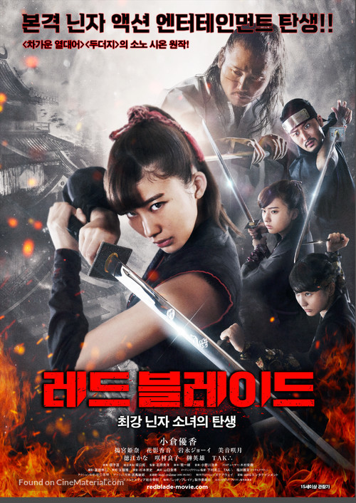 Reddo bureido - South Korean Movie Poster