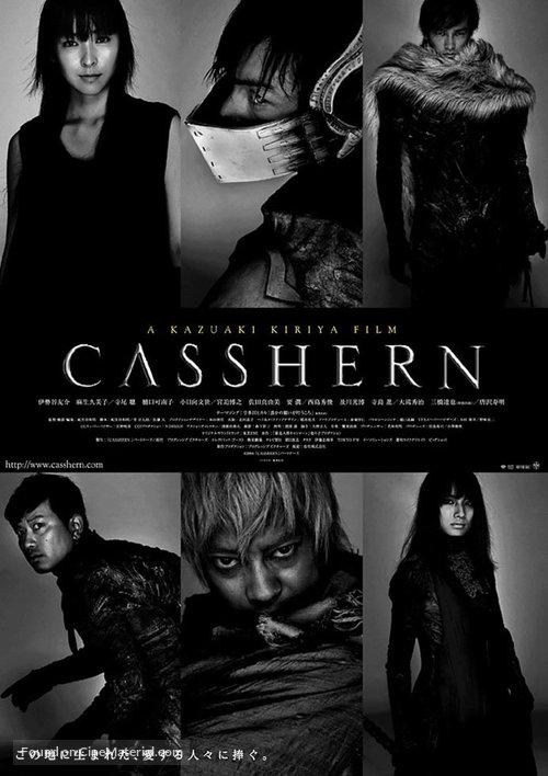 Casshern - Japanese poster