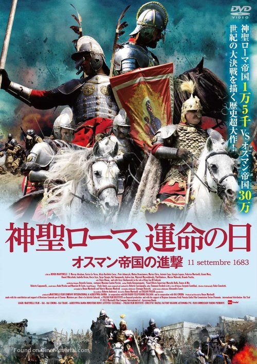 11 settembre 1683 - Japanese Movie Cover