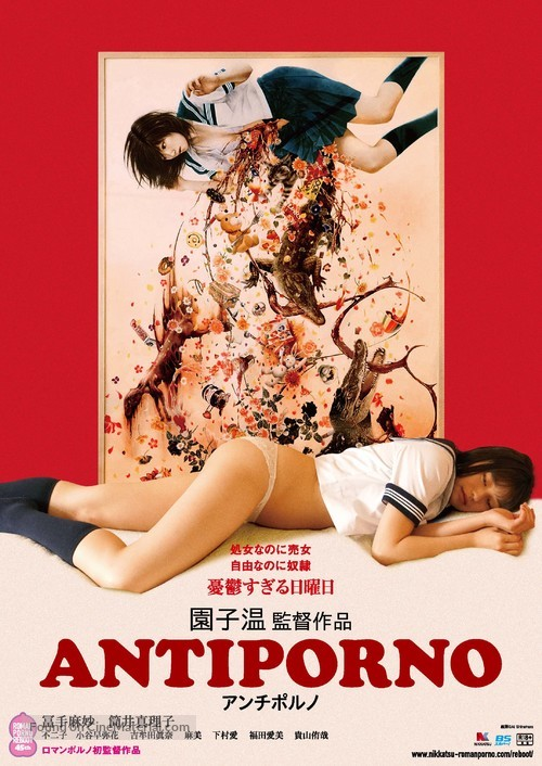 Anchiporuno - Japanese Movie Poster