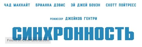 Synchronicity - Russian Logo