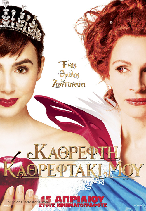 Mirror Mirror - Greek Movie Poster