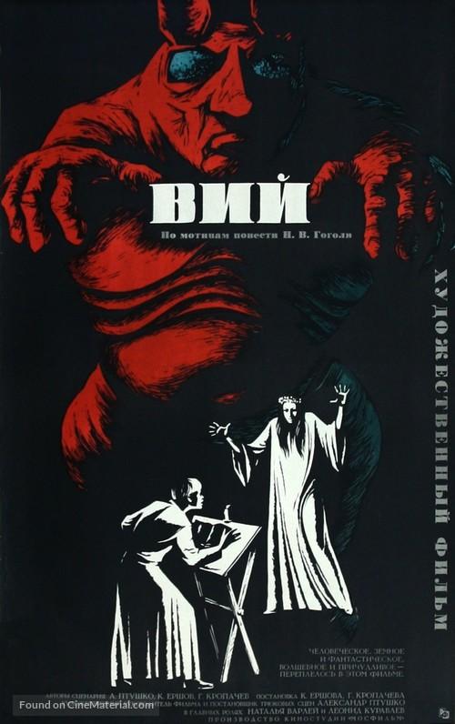 Viy - Soviet Movie Poster