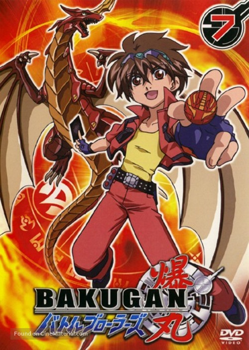 """Bakugan Battle Brawlers"" - Japanese Movie Cover"
