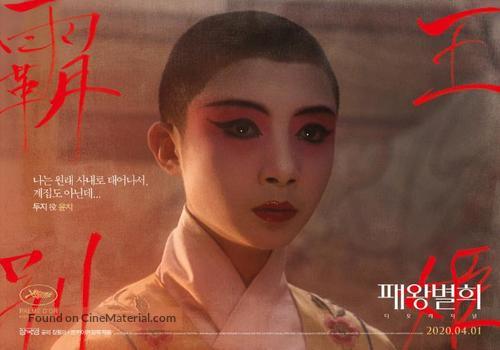 Ba wang bie ji - South Korean Re-release movie poster