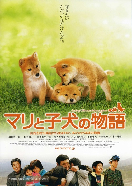 Mari to koinu no monogatari - Japanese Movie Poster