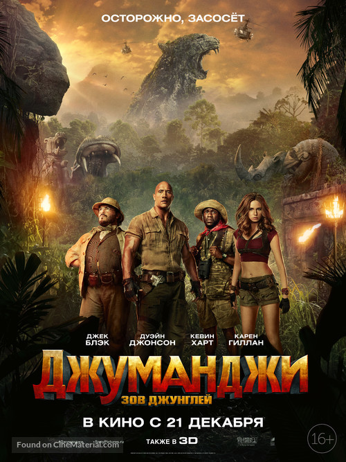 Jumanji: Welcome to the Jungle - Russian Movie Poster