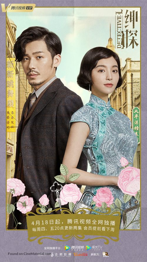 """""""Detective L"""" - Chinese Movie Poster"""