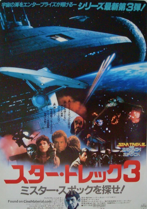 Star Trek: The Search For Spock - Japanese Movie Poster