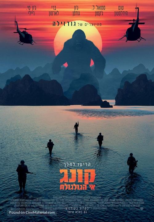 Kong: Skull Island - Israeli Movie Poster