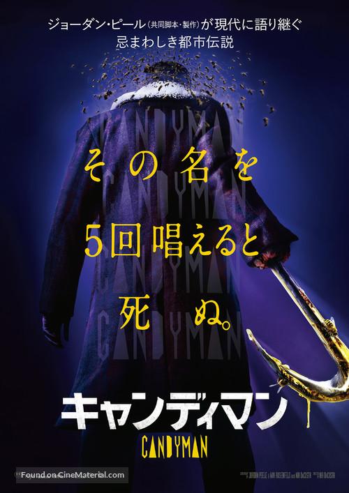 Candyman - Japanese Movie Poster