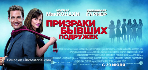 Ghosts of Girlfriends Past - Russian Movie Poster