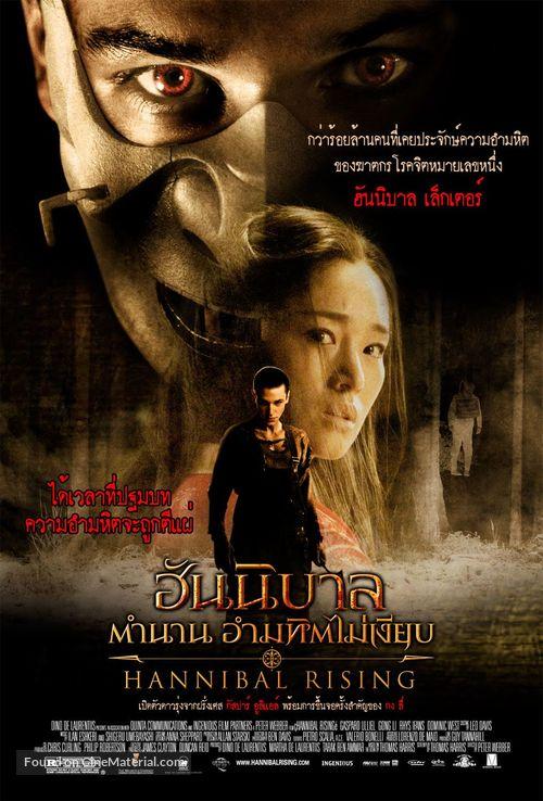 Hannibal Rising - Thai Movie Poster