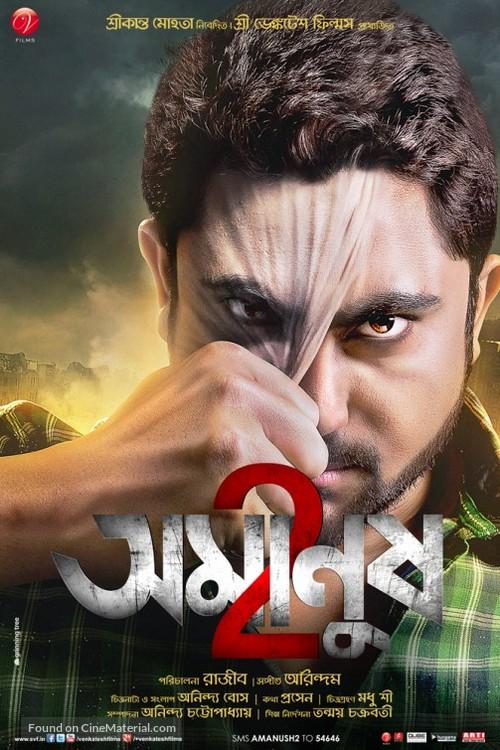 Amanush 2 - Indian Movie Poster