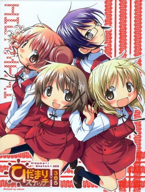 """Hidamari Sketch x 365"" - Japanese Movie Cover"