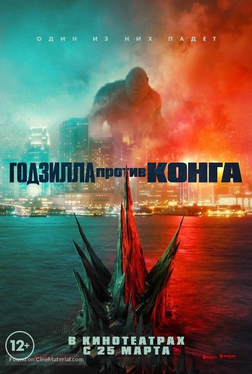Godzilla vs. Kong - Russian Movie Poster