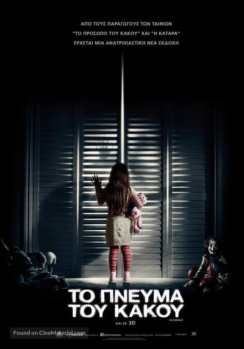 Poltergeist - Greek Movie Poster