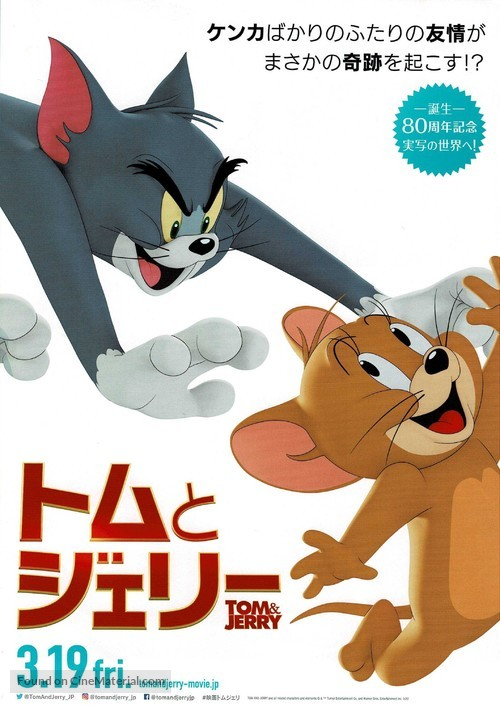 Tom and Jerry - Japanese Movie Poster