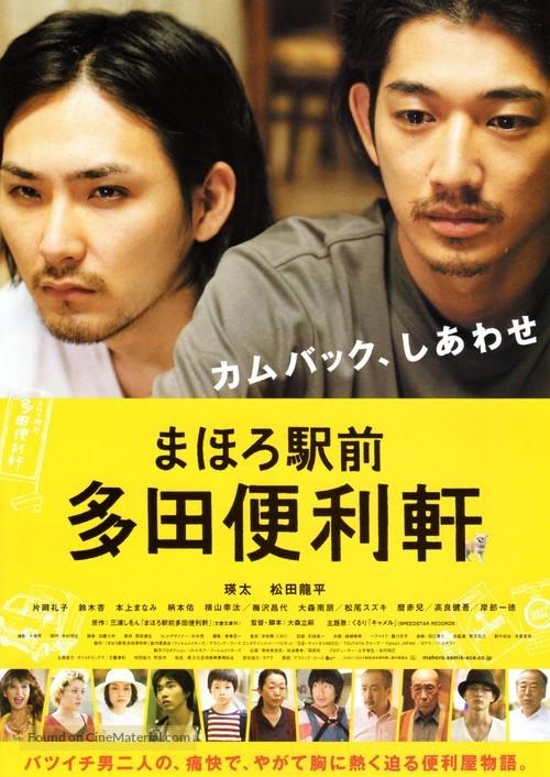Mahoro ekimae Tada benriken - Japanese Movie Poster
