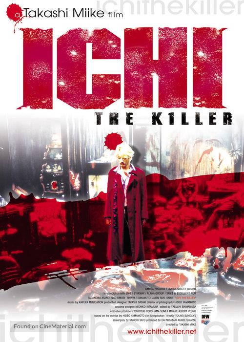 Koroshiya 1 - Dutch DVD movie cover