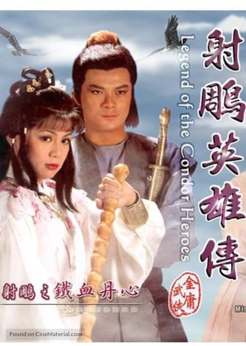 """""""She diao ying xiong zhuan"""" - Hong Kong Movie Poster"""