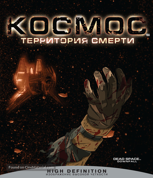 Dead Space Downfall 2008 Russian Movie Cover