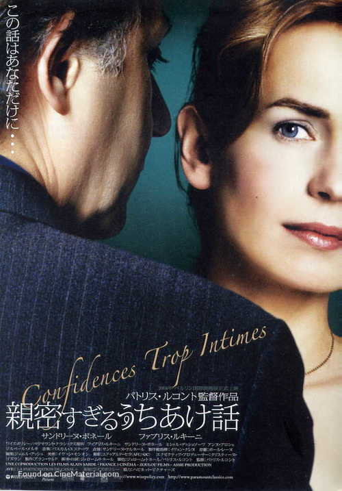 Confidences trop intimes - Japanese Movie Poster
