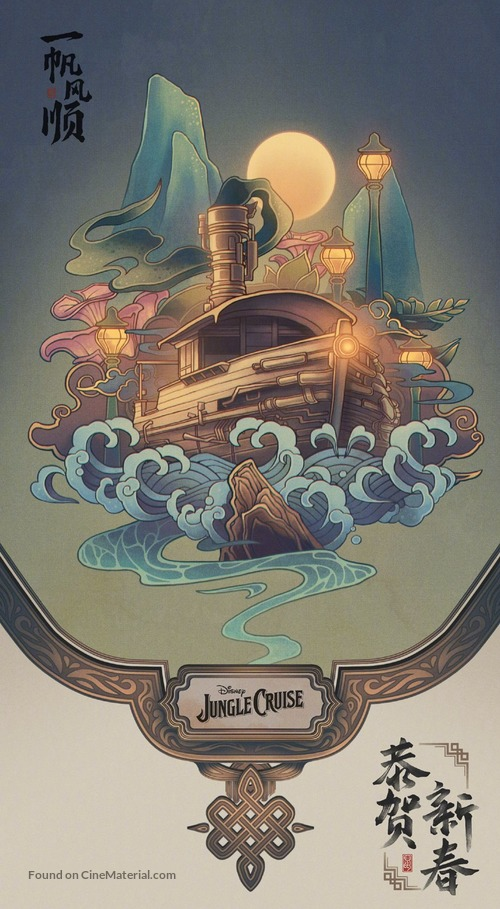 Jungle Cruise - Chinese Movie Poster