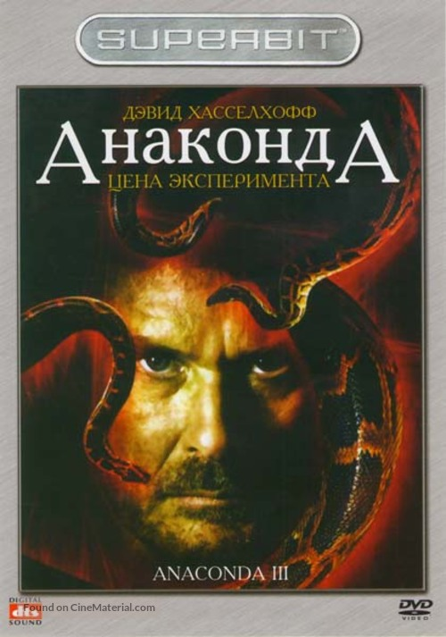 Anaconda III - Russian DVD movie cover