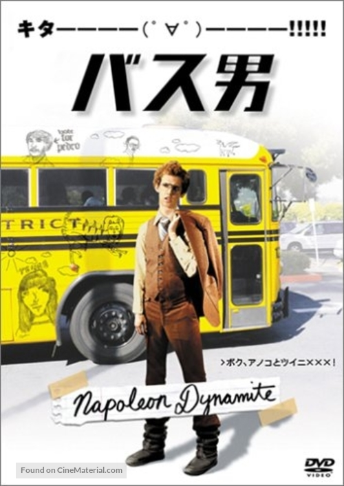 Napoleon Dynamite - Japanese DVD movie cover