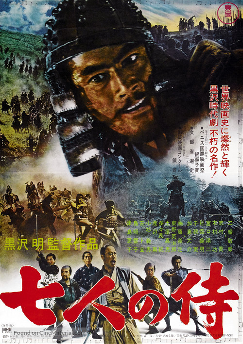 Shichinin no samurai - Japanese Movie Poster