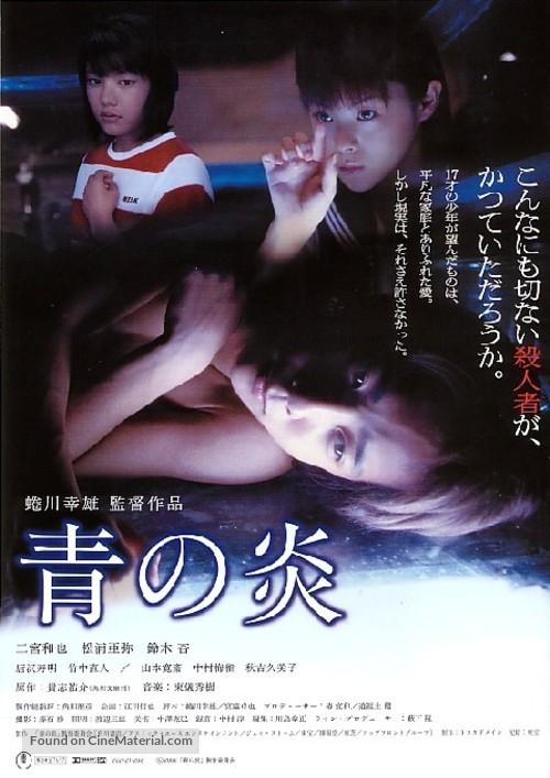 Ao no hono-o - Japanese Movie Poster