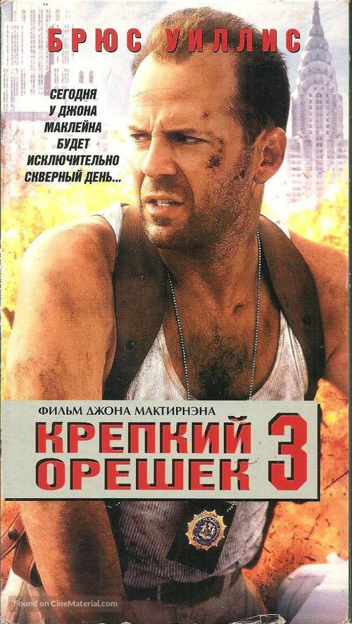 Die Hard With A Vengeance 1995 Russian Movie Cover