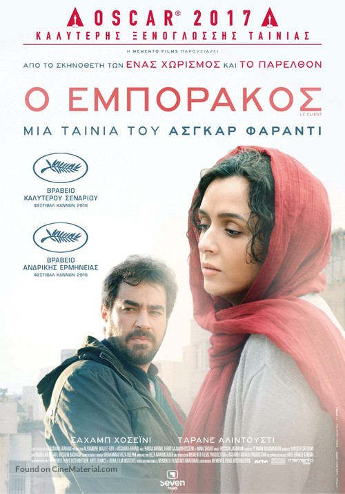 Forushande - Greek Movie Poster